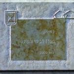 שלט לביטוח לאומי מאבן שיש