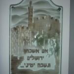 אם אשכחך ירושלים. לזכר החורבן