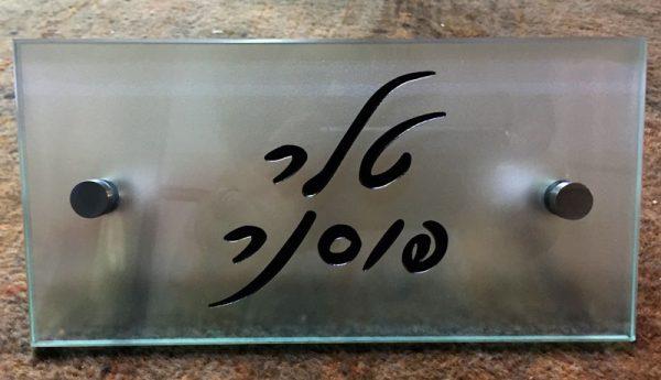 שלט זכוכית