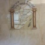 לוחות זיכרון בבית כנסת
