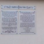 שלט כניסה לבית כנסת ברכת