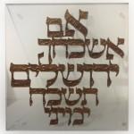 אם אשכח ירושלים מעוצב בזכוכית