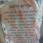 שלט זכוכית לבית כנסת, מודים דרבונן
