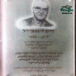שלט הנצחה- למנהל של נתיבי ישראל