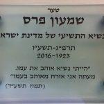 נשיא-שלט שמעון פרס