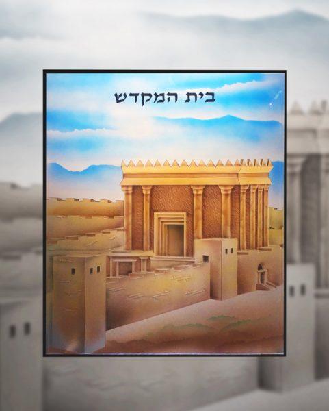 בית-המקדש